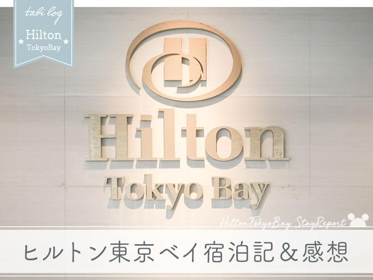 宿泊レポート! ★ヒルトン東京ベイ★