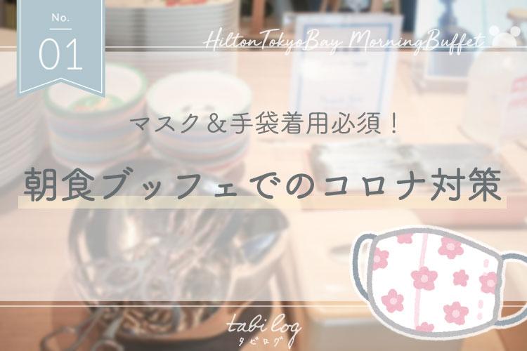 ★ヒルトン東京ベイ★ 朝食ブッフェでのコロナ対策