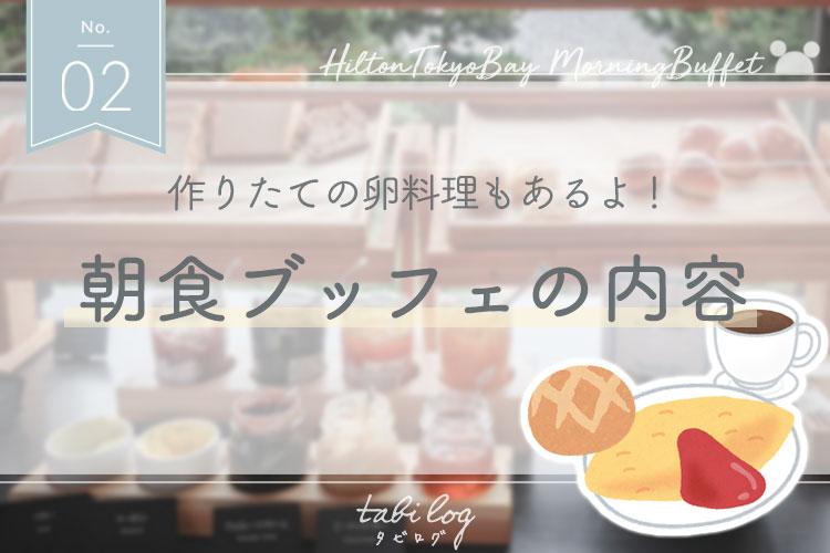 ★ヒルトン東京ベイ★ 朝食ブッフェ内容
