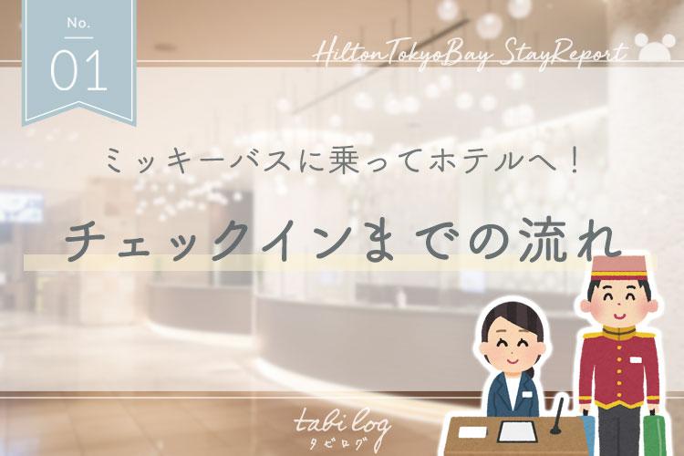 ★ヒルトン東京ベイ★ チェックイン
