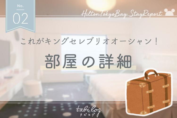 ★ヒルトン東京ベイ★ キングセレブリオオーシャン
