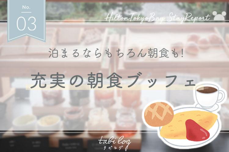 ★ヒルトン東京ベイ★ 朝食ブッフェ