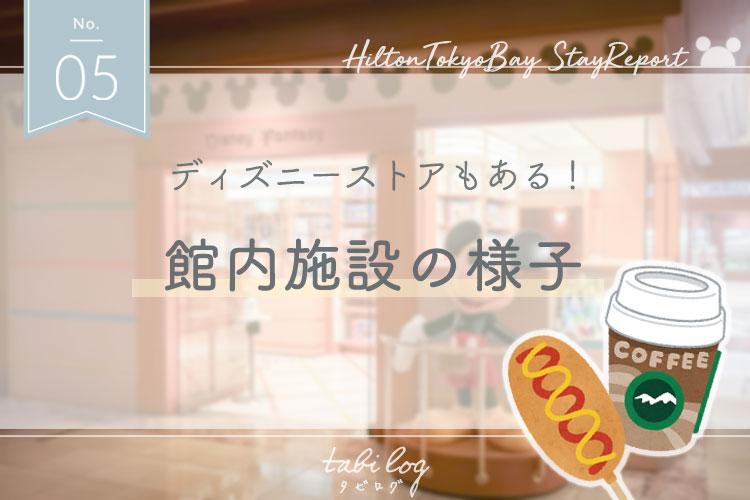 ★ヒルトン東京ベイ★ 館内施設