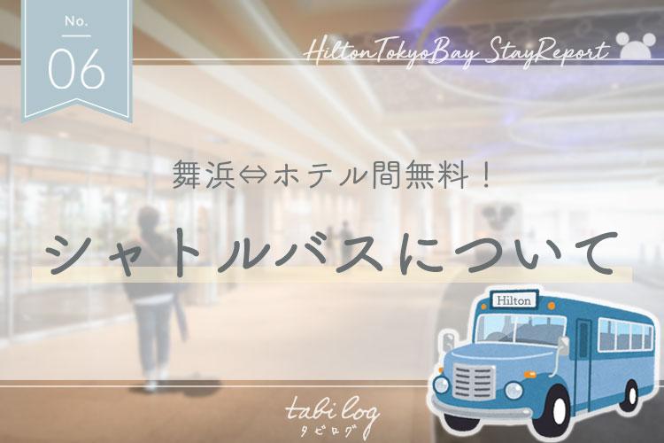 ★ヒルトン東京ベイ★ シャトルバスについて