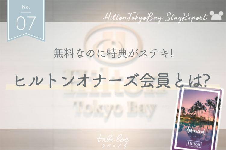 ★ヒルトン東京ベイ★ ヒルトンオーナーズ会員とは?