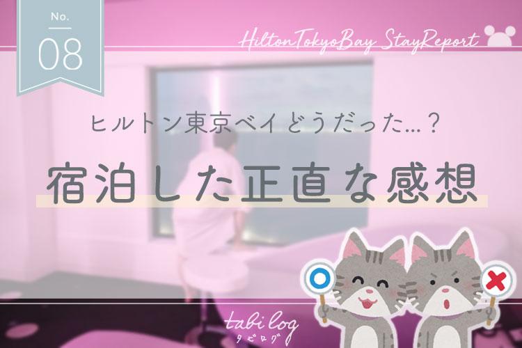 ★ヒルトン東京ベイ★ 感想