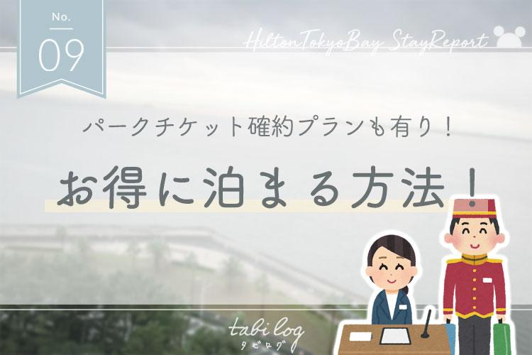★ヒルトン東京ベイ★ お得に泊まる方法!