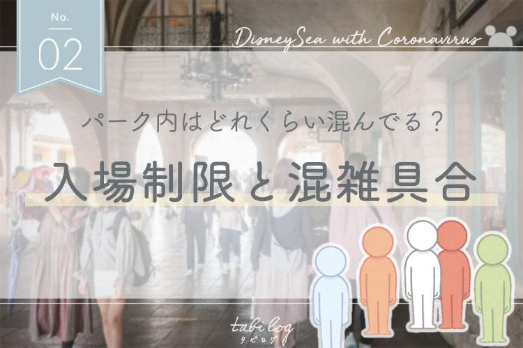 【ディズニーシーwithコロナ】 入場制限と混雑具合