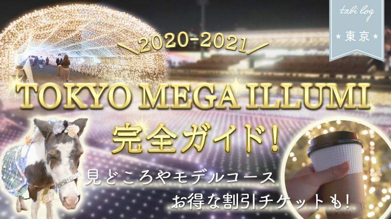 【東京メガイルミ】完全ガイド!見どころ・モデルコース・お得な割引チケットも!