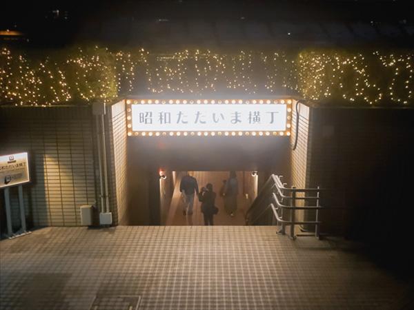 東京メガイルミ 昭和ただいま横丁