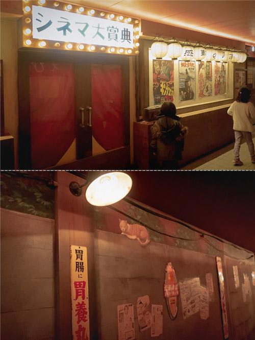 東京メガイルミ 昭和ただいま横丁2