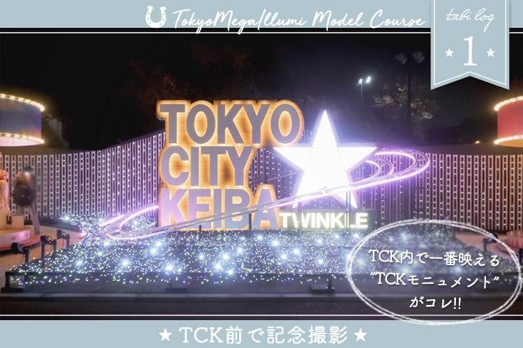 東京メガイルミモデルコース① TCK前で記念撮影