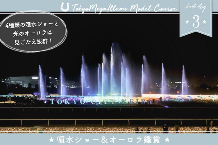 東京メガイルミモデルコース③ 噴水ショー&オーロラ鑑賞