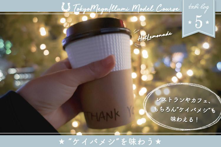 """東京メガイルミモデルコース⑤ """"ケイバメシ""""を味わう"""