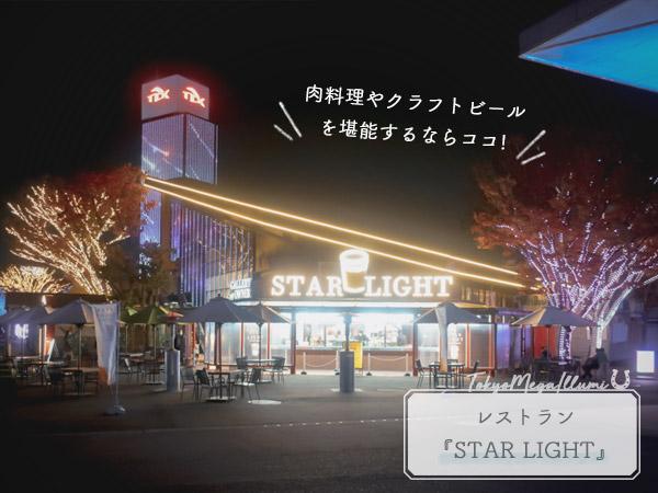 東京メガイルミ①レストラン『STAR LIGHT』