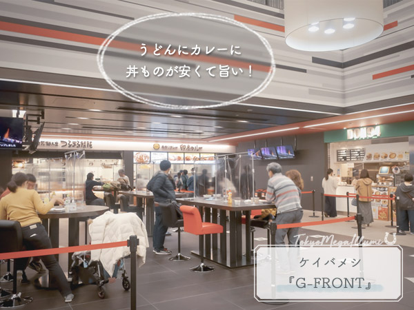 東京メガイルミ②ケイバメシ『G-FRONT』