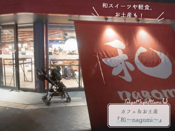 東京メガイルミ③カフェ&お土産屋『和~nagomi~』