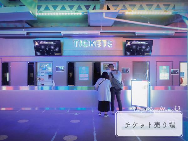 東京メガイルミチケット売り場
