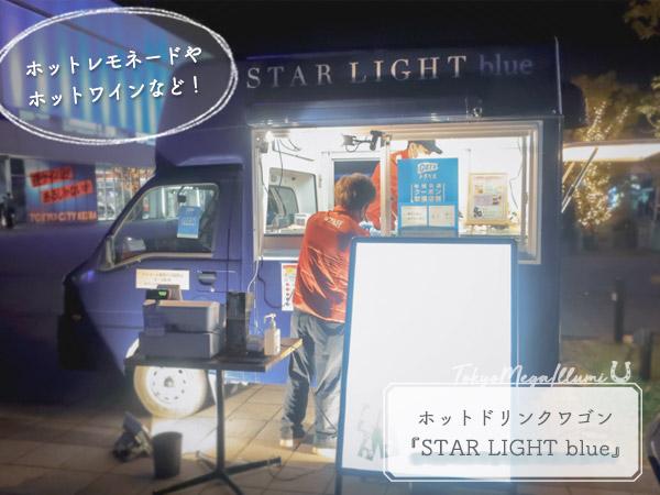 東京メガイルミ④ホットドリンクワゴン『STAR LIGHT blue』