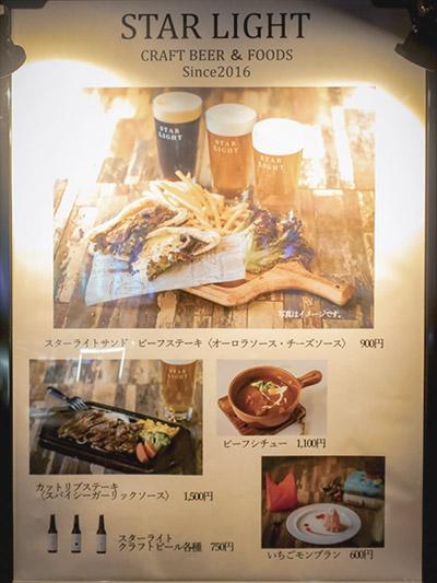 東京メガイルミ①レストラン『STAR LIGHT』メニュー