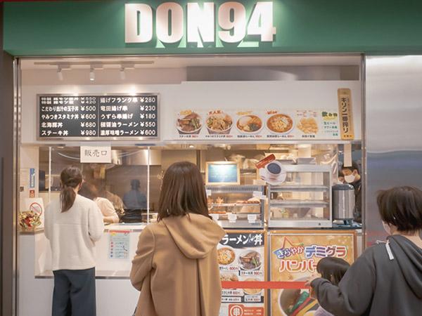 東京メガイルミDON94メニュー