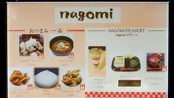 東京メガイルミカフェメニュー