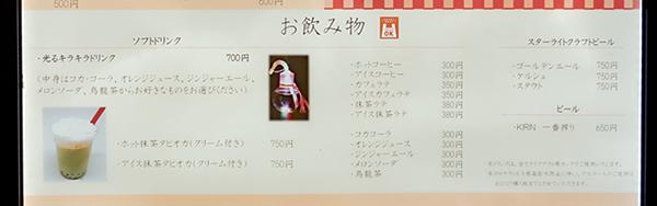 東京メガイルミカフェメニュー2