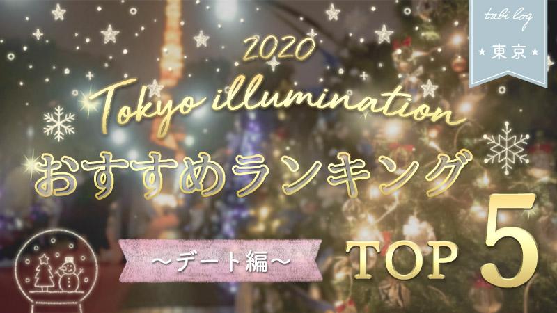 【東京イルミネーション2020】おすすすめランキングTOP5!~デート編~