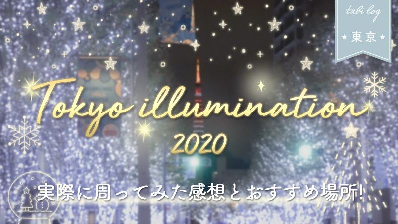 【東京イルミネーション2020まとめ】全部周ってみた感想とおすすめ場所!