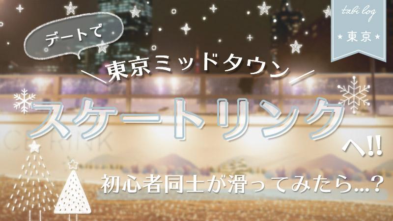 デートで東京ミッドタウンのスケートリンクへ!初心者同士が滑ってみたら…?
