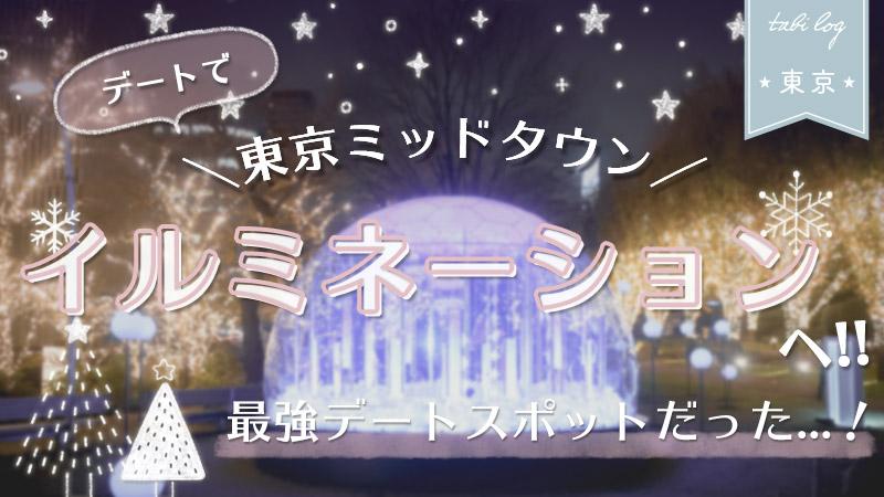 【最強デートスポット】ミッドタウンのイルミネーション!混雑具合等