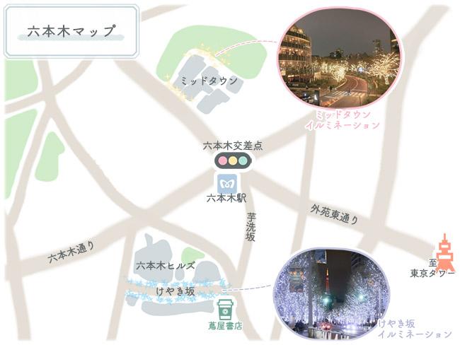 六本木イルミネーションマップ
