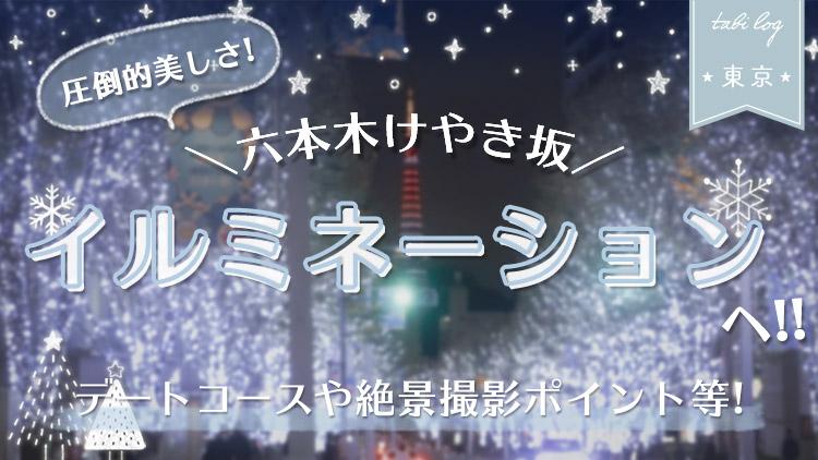 【六本木けやき坂イルミネーション】デートコースや絶景撮影ポイント