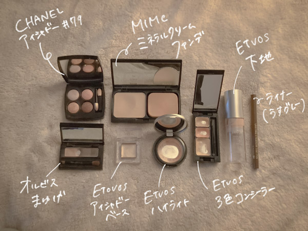 小旅行の持ち物②化粧品