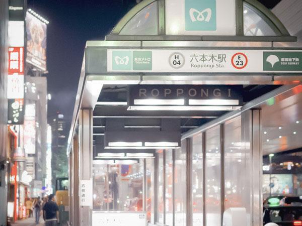 六本木アクセス・最寄り駅