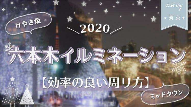 2020年六本木イルミネーションへ行ってきた!【効率の良い周り方】