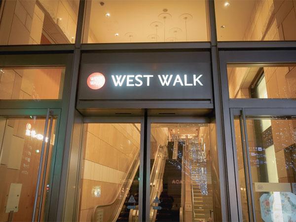 ウエストウォークの階段を下ると目の前がけやき坂!