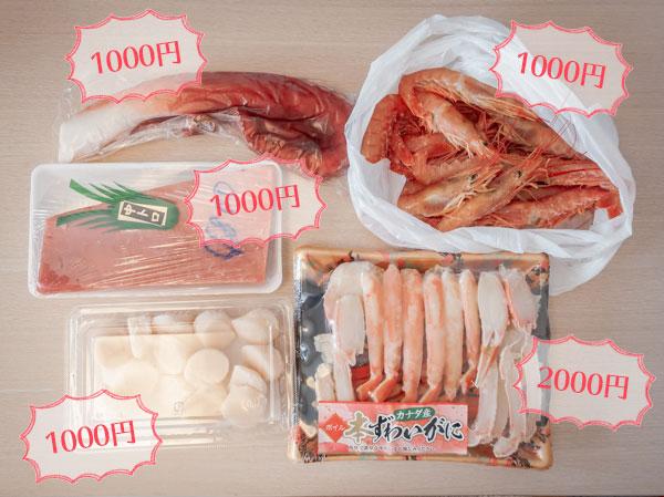 アメ横で買った蟹マグロタコ値段