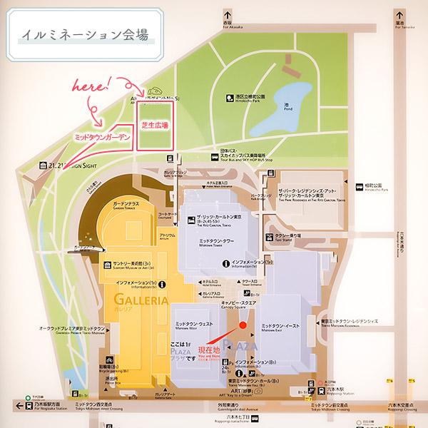 東京ミッドタウンイルミネーション アクセス(場所)