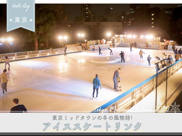 東京ミッドタウン(六本木) スケートリンク2020