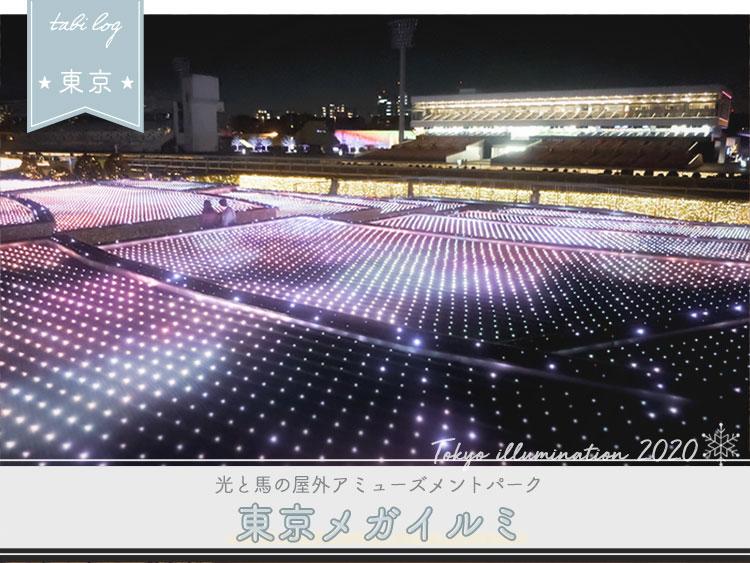 東京イルミネーション2020 東京メガイルミ