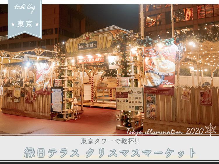 東京タワー 『縁日テラス -クリスマスマーケット-』