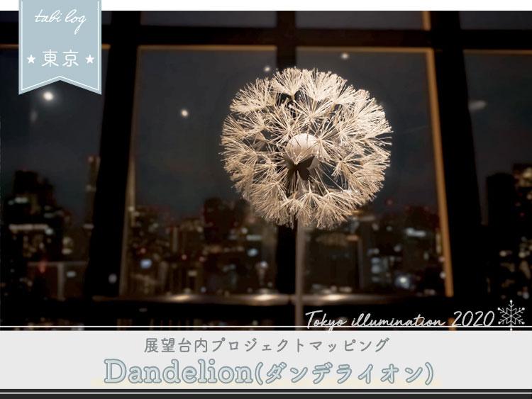 東京タワー Breath/Bless Project 『Dandelion(ダンデライオン)』