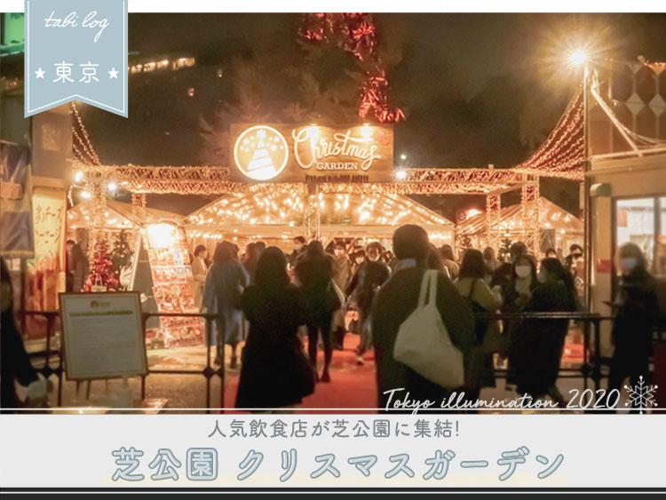 芝公園『クリスマスガーデン』