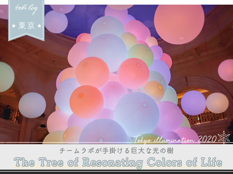 The Tree of Resnating Colors of Life チームラボ:呼応する生命の樹
