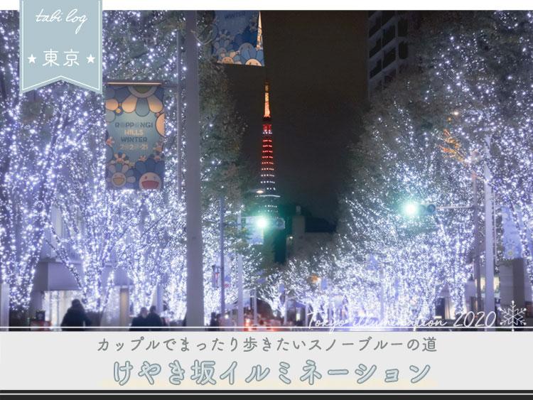 東京イルミネーションまとめ けやき坂