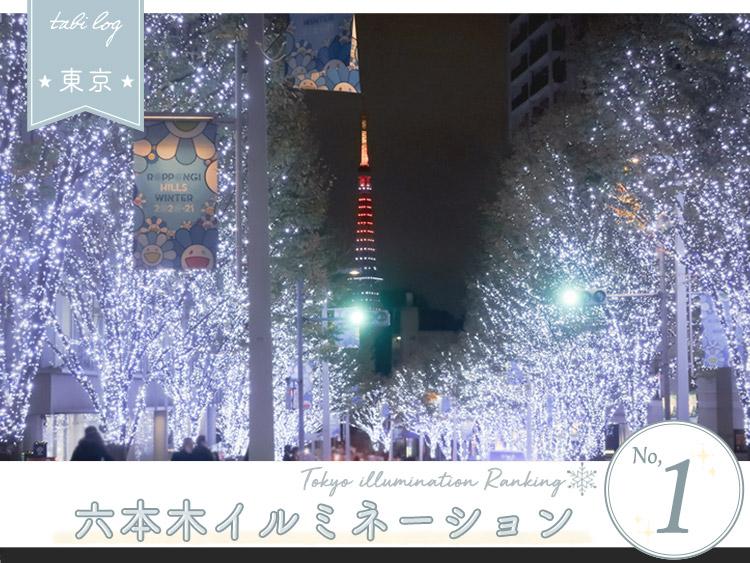 東京イルミネーションランキング 第1位 六本木イルミネーション