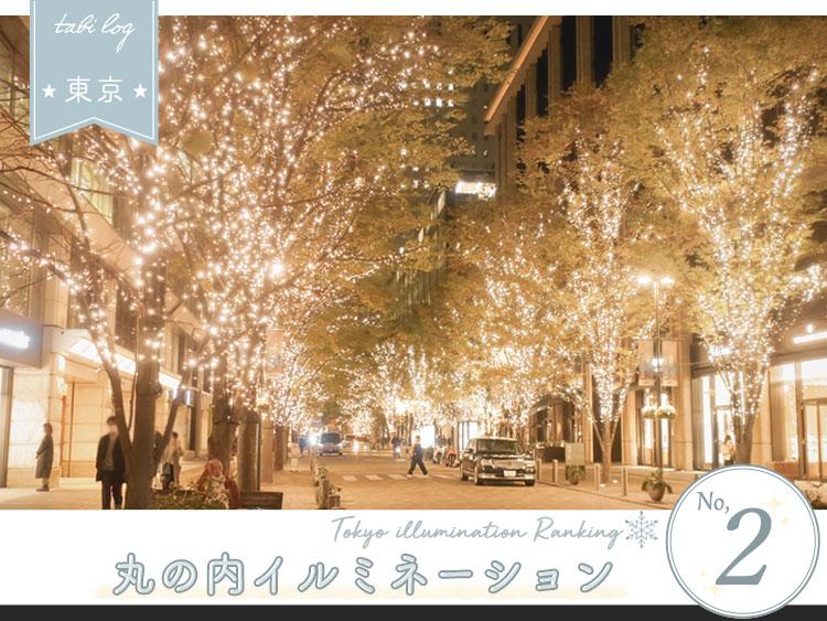東京イルミネーションランキング 第2位 丸の内イルミネーション
