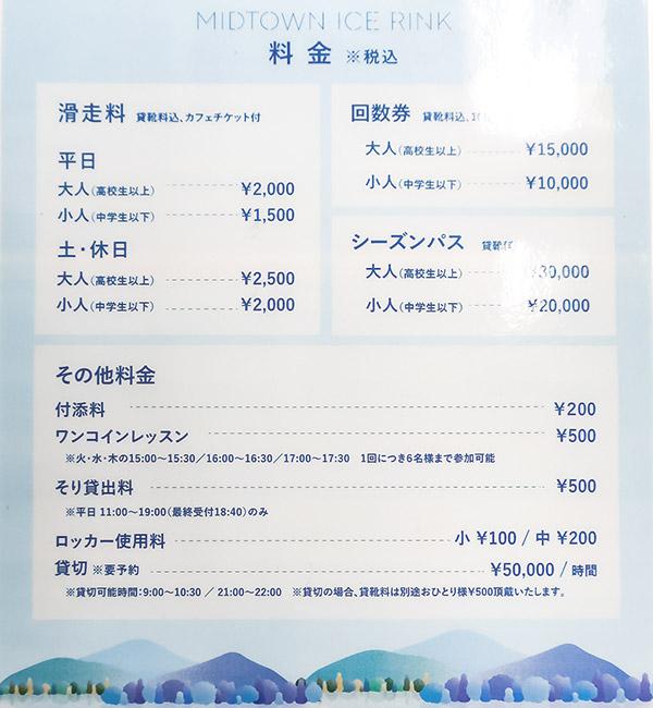 東京ミッドタウン スケート料金・入場料