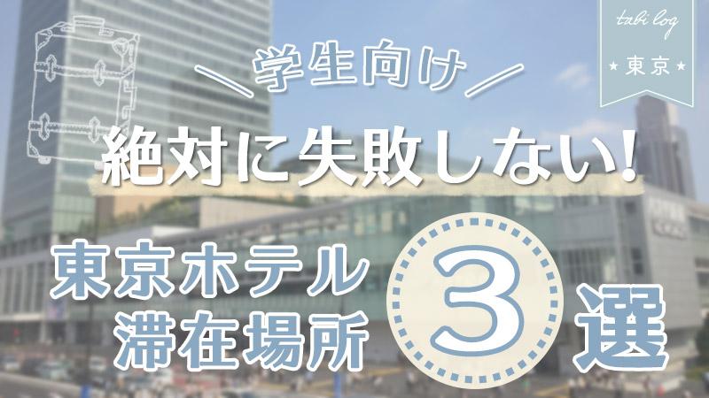 絶対に失敗しない東京ホテル滞在場所3選!【学生向け】
